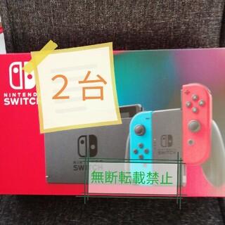 ニンテンドースイッチ(Nintendo Switch)のNintendoSwitch本体 任天堂スイッチ本体 ニンテンドウ (家庭用ゲーム機本体)