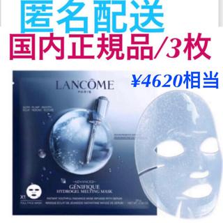 LANCOME - ランコム【国内正規品】新品未使用品/3枚