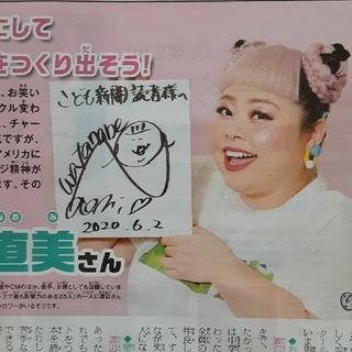 こども新聞2020なつ号 渡辺直美さん(お笑い芸人)