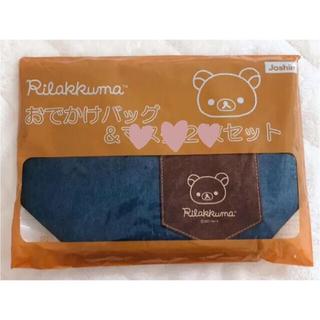 【非売品】Rilakkuma リラックマ おでかけバッグ トートバッグ