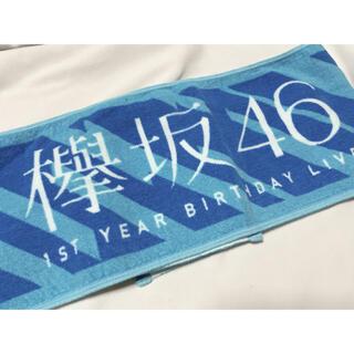 ケヤキザカフォーティーシックス(欅坂46(けやき坂46))の1st year Birthday LIVE  箱推しタオル(アイドルグッズ)