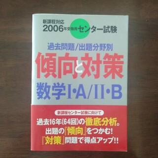 オウブンシャ(旺文社)の数学1A/2B 過去問題/出題分野別 2006年(その他)