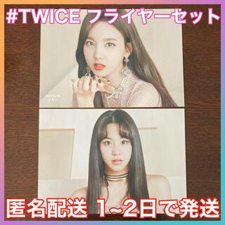 #TWICE2 TWICE ナヨン チェヨン タワレコ フライヤーセット(アイドルグッズ)