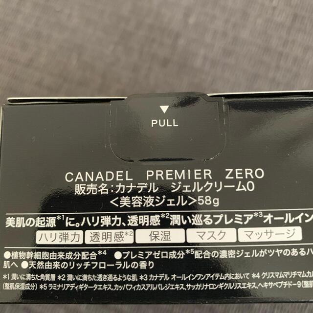 カナデル ゼロ 新品未使用未開封 コスメ/美容のスキンケア/基礎化粧品(オールインワン化粧品)の商品写真