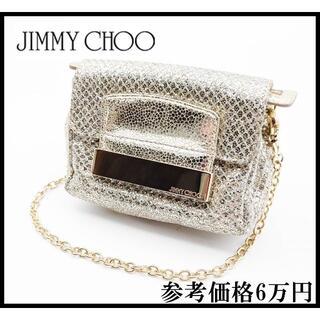 JIMMY CHOO - 【超希少✨】ジミーチュウ✨ショルダーバック✨チェーン✨✨