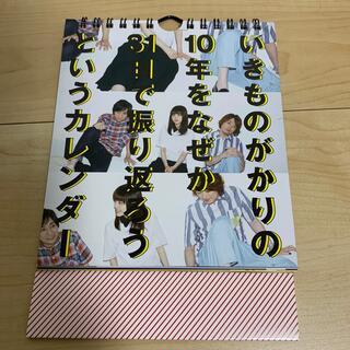 いきものがかりカレンダー(ミュージシャン)