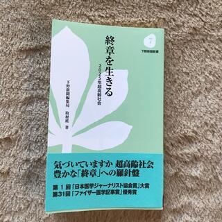 終章を生きる 2025年超高齢社会(文学/小説)