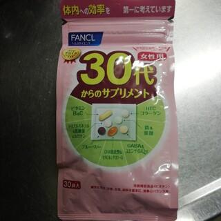 ファンケル(FANCL)のファンケル 30代からのサプリメント30袋入(ビタミン)
