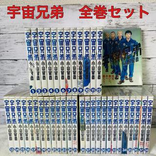 美品!宇宙兄弟 全巻セット(1から39巻) 新品未開封巻有り!