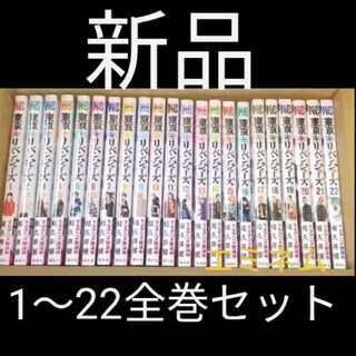 講談社 - 東京卍リベンジャーズ 新品 全巻セット