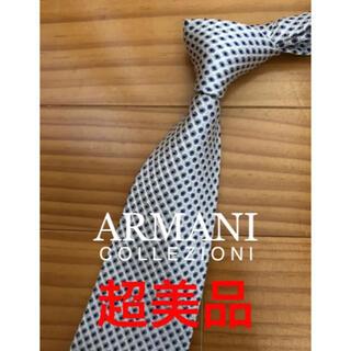 アルマーニ コレツィオーニ(ARMANI COLLEZIONI)の超美品 アルマーニコレツォーニ ホワイトデザインドット(ネクタイ)
