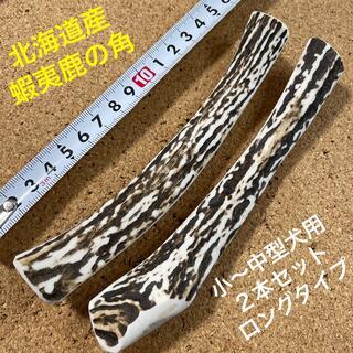 鹿の角 犬のおもちゃ 北海道産           小〜中型犬用2本ロングタイプ