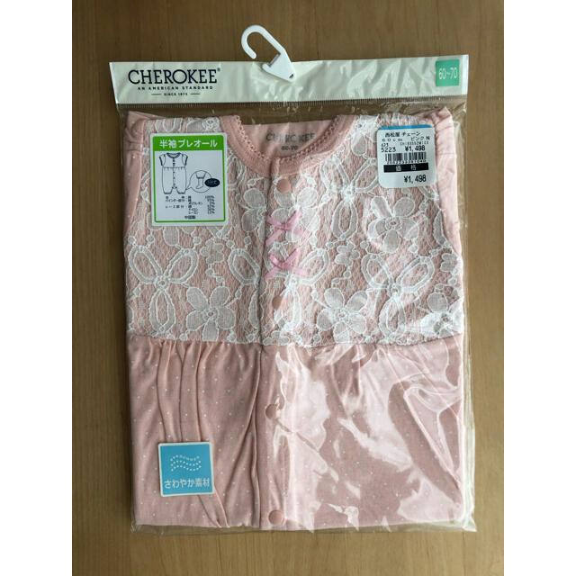 西松屋(ニシマツヤ)の半袖プレオール 60〜70  女の子 キッズ/ベビー/マタニティのベビー服(~85cm)(ロンパース)の商品写真