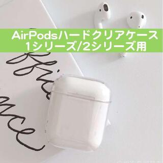 Airpods 1/2シリーズ クリアケース 最安 ハードタイプ(その他)