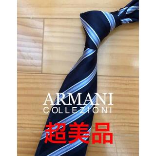 アルマーニ コレツィオーニ(ARMANI COLLEZIONI)の超美品 アルマーニコレツォーニ ネイビーストライプ(ネクタイ)