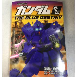 機動戦士ガンダム外伝 THE BLUE DESTINY (KCDX ボンボン)