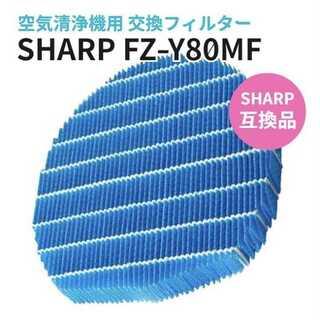 SHARP シャープ 交換用フィルター 互換 空気清浄機 FZ-Y80MF