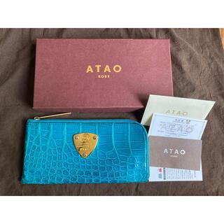 ATAO - ATAO(アタオ)limo クロコダイル 長財布