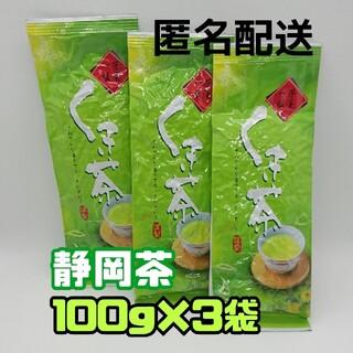 静岡茶 100g×3袋(茶)