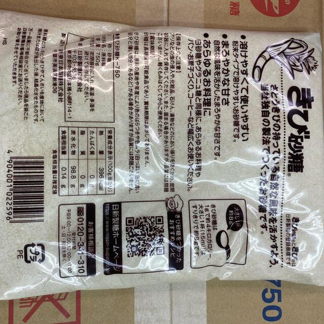 日清製粉(ニッシンセイフン)の日清製糖 きび砂糖750g×10袋 まとめ買い 食品/飲料/酒の食品(調味料)の商品写真