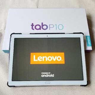 レノボ(Lenovo)のLenovo Tab P10 LTE対応 レノボタブレット ZA450125JP(タブレット)