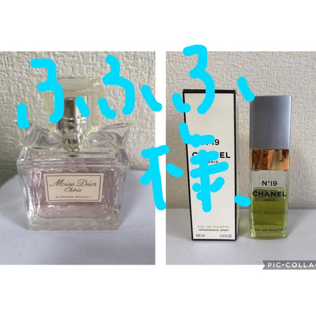 CHANEL(シャネル)のシャネル 香水 NO.19 と DR 香水 セット コスメ/美容の香水(香水(女性用))の商品写真