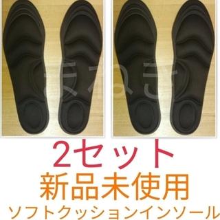 2セット 女性用 新品未使用 低反発クッション インソール(ブーツ)