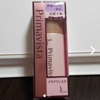 Primavista - 【新品】ソフィーナ プリマヴィスタ皮脂くずれ防止 化粧下地 ☆1個☆