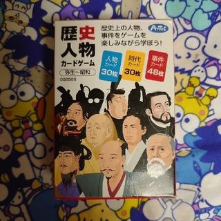 カードゲーム 歴史人物カードゲーム(カルタ/百人一首)