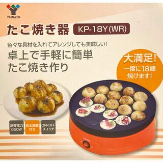 ヤマゼン(山善)の【ヤマゼン】電気たこ焼き器 KP-18Y (たこ焼き機)