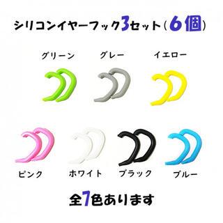 3セット(6個)マスク シリコンイヤーフック イヤーカバー(その他)