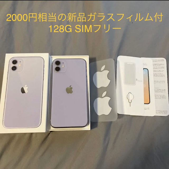 超美品 iPhone 11 本体 パープル 128 GB SIMフリー スマホ/家電/カメラのスマートフォン/携帯電話(スマートフォン本体)の商品写真