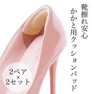 靴ずれ防止パット 靴ずれクッション かかと用 脱げ防止 シールタイプ(その他)