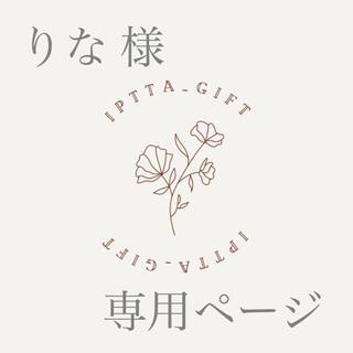 りな様専用ページ(その他)