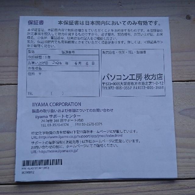 iiyama 144Hz ゲーミングモニター  GB2560HSU-B2  スマホ/家電/カメラのPC/タブレット(ディスプレイ)の商品写真