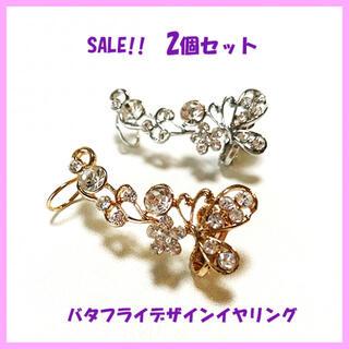 2個セットSALE!! 蝶バタフライ イヤリング ゴールド&シルバー(イヤリング)