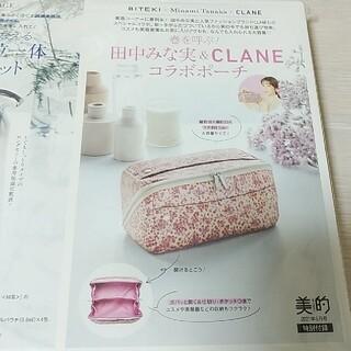 美的5月号付録田中みな実×CLANE コラボポーチ