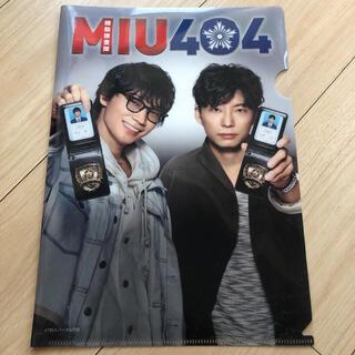 MIU404 クリアファイル(男性タレント)