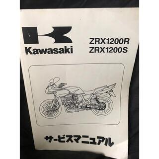 カワサキ(カワサキ)のZRX1200R ZRX1200S サービスマニュアル ユーズド(カタログ/マニュアル)