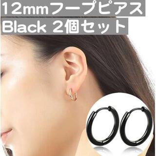 ミニヒープピアス ブラック 2個セット メンズ レディース 両耳 片耳(ピアス)