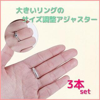 リング 指輪 サイズ調整 調節 アジャスター リングストッパー 3本セット(その他)
