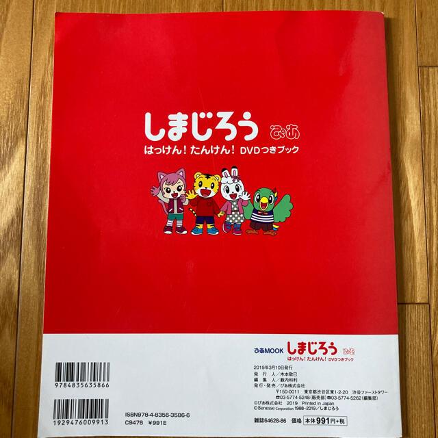 しまじろう はっけん!たいけん!DVDつきブック ぴあ エンタメ/ホビーのDVD/ブルーレイ(キッズ/ファミリー)の商品写真