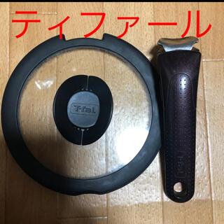 ティファール(T-fal)のティファール  ハンドル 取手 鍋蓋(鍋/フライパン)