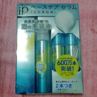 SOFINA - SOFINA ip ベースケアセラム 土台美容液 本体 レフィル