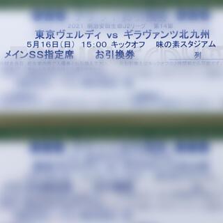 5/16 東京ベルディ 味の素スタディアム 2枚(サッカー)