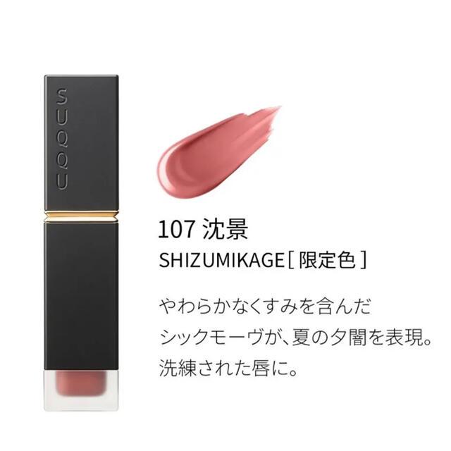 SUQQU(スック)のスック 107 沈景コンフォート リップ フルイド コスメ/美容のベースメイク/化粧品(口紅)の商品写真