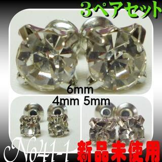 【新品】3サイズ(6個)ダイヤモンドのようにキラキラなピアスNo41-1(ピアス)