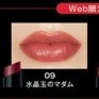 KATE - ケイト リップモンスター 09