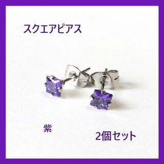 2個セット!!スクエア ジルコニア ピアス 紫(ピアス)