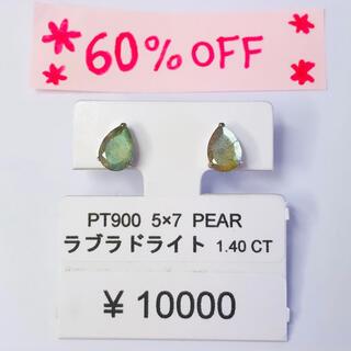 E-55640 PT900 ピアス ラブラドライト PEAR AANI アニ(ピアス)